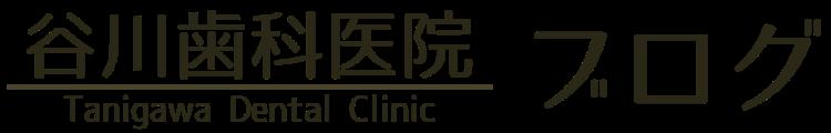 谷川歯科医院ブログ